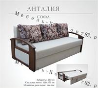 """Софа """"АНТАЛИЯ"""""""